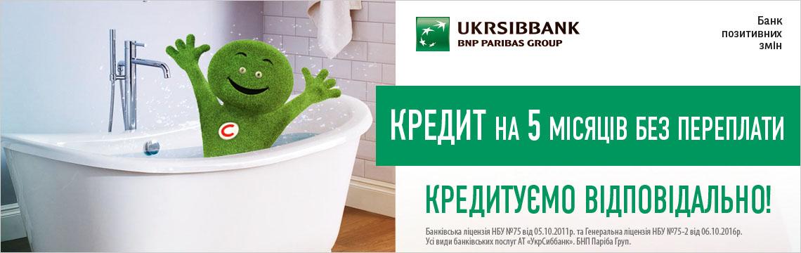 укрсиббанк кредит