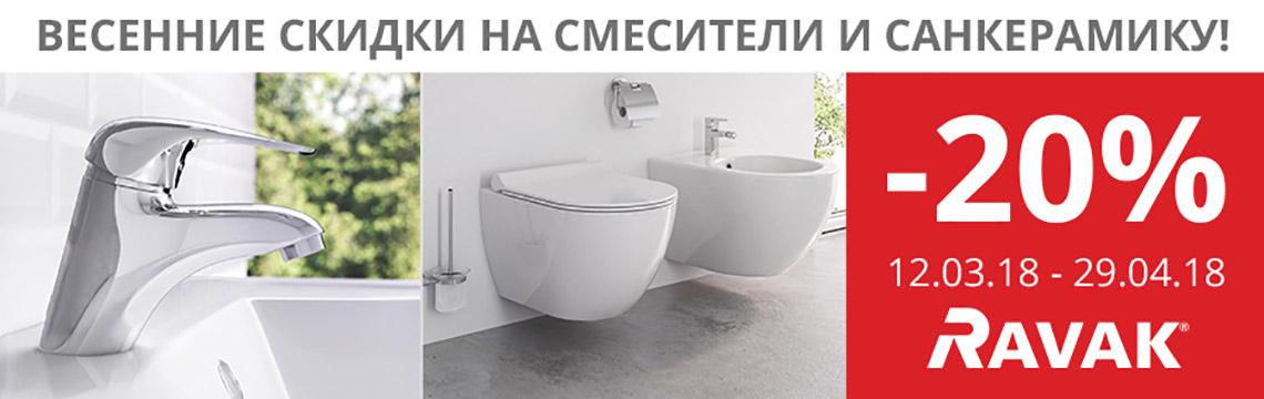 Нова площа симферополь каталог товаров цены сантехника сантехника regia украина