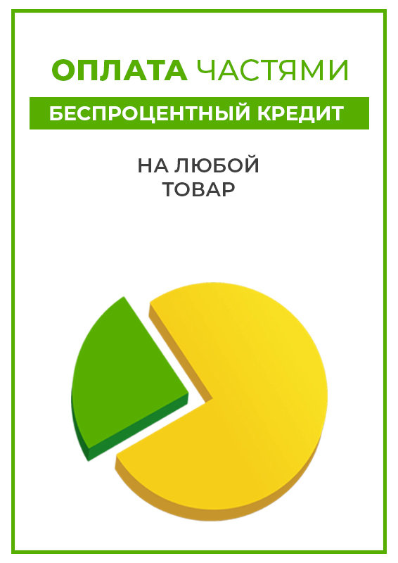 payment_by_parts_from_privatbank_full.jpg