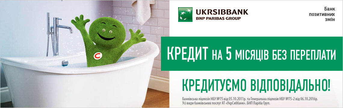 credit_from_ukrsibbank.jpg