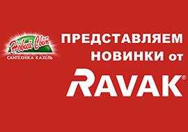 Новинки Ravak 2018