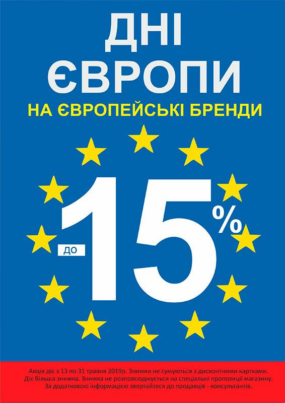 euroday_2019_full.jpg