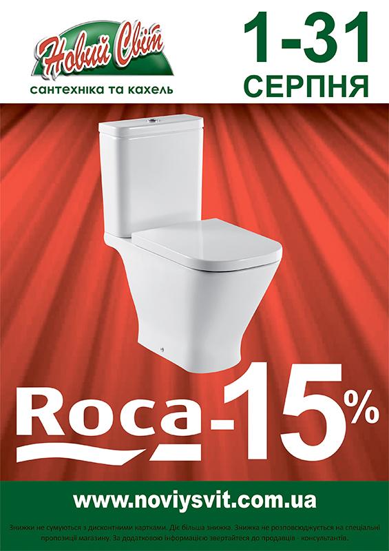 Скидка на товары Roca Group