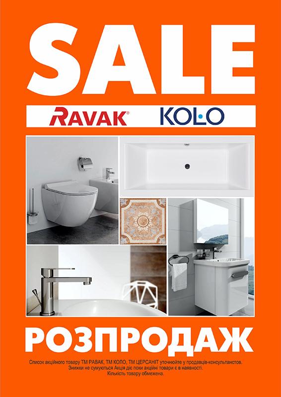 Распродажа Ravak, Kolo